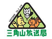三角山放送局